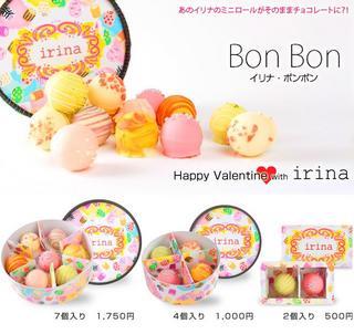 bonbon_01.jpg